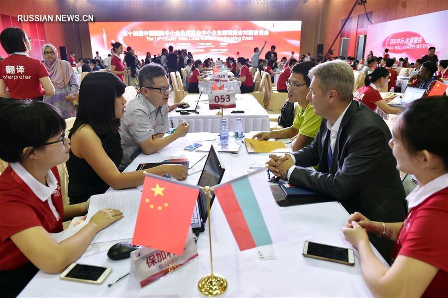 В Южном Китае открылась 14-я Китайская международная ярмарка средних и малых предприятий