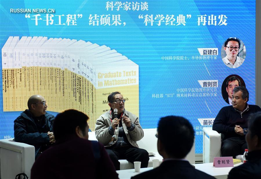 Пекинская ярмарка заказов на книжную продукцию 2018 года
