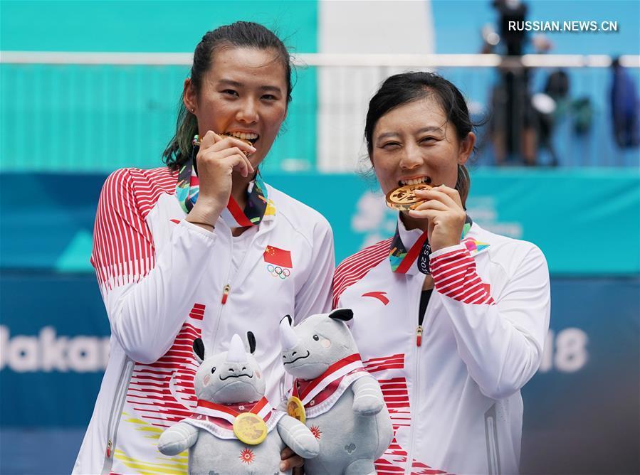 18-е Азиатские игры -- женский парный теннис: китайские спортсменки Сюй Ифань и Ян Чжаосюань заняли первое место