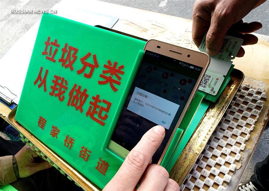 Первый уличный комитет Шанхая со стопроцентно раздельным сбором мусора