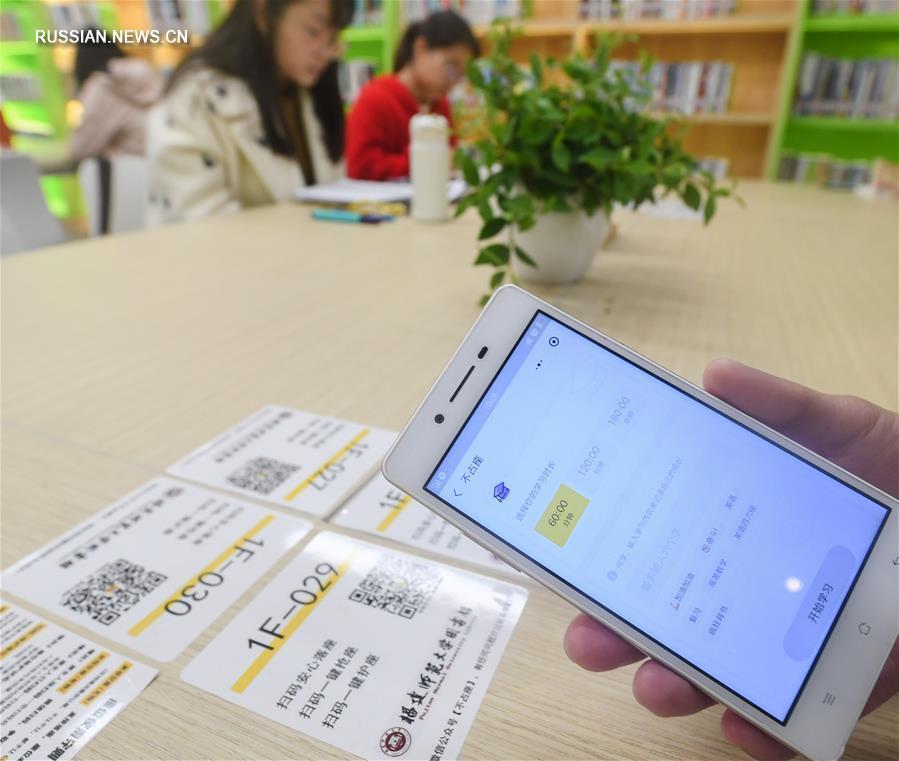 Круглосуточный читальный зал в Фуцзяньском педагогическом университете