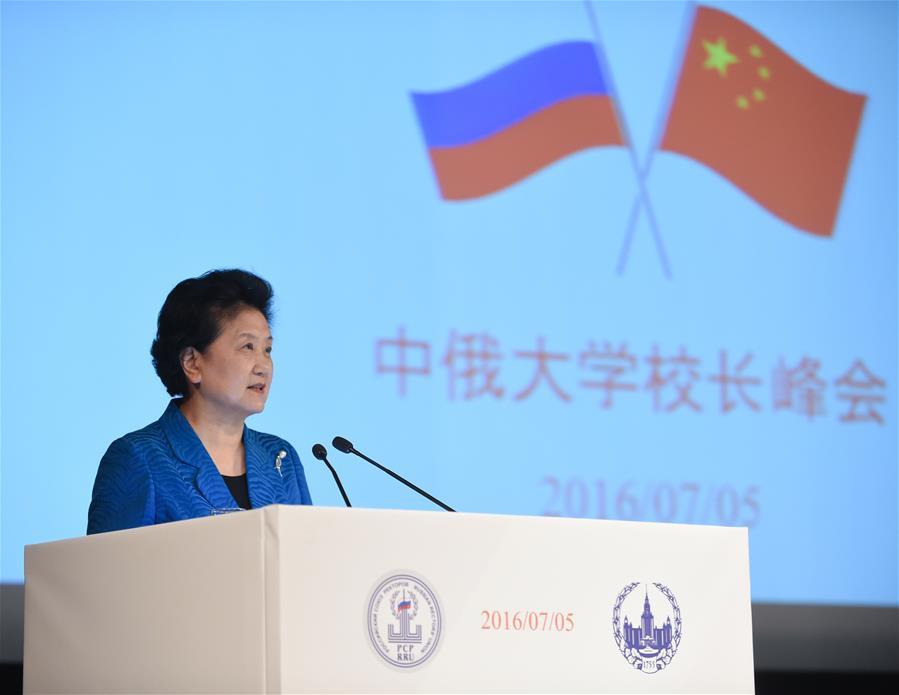 Лю Яньдун приняла участие в Китайско-российском саммите глав университетов в Москве