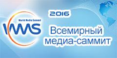 Всемирный медиа-саммит 2016