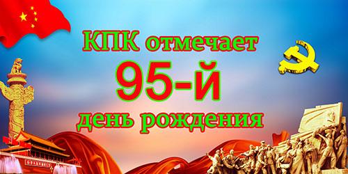 КПК отмечает 95-й день рождения