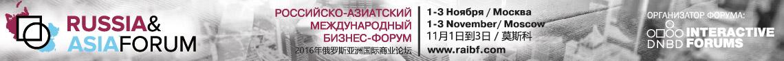 4号位 - Российско-азиатский международный безнес форум