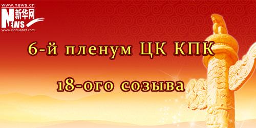 6-й пленум ЦК КПК 18-го созыва