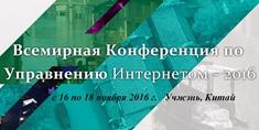 Всемирная конференция по управнению интернетом 2016