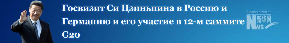 Госвизит Си Цзиньпина в Россию и Германию и его участие в 12-м саммите G20