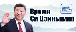 Время Си Цзиньпина