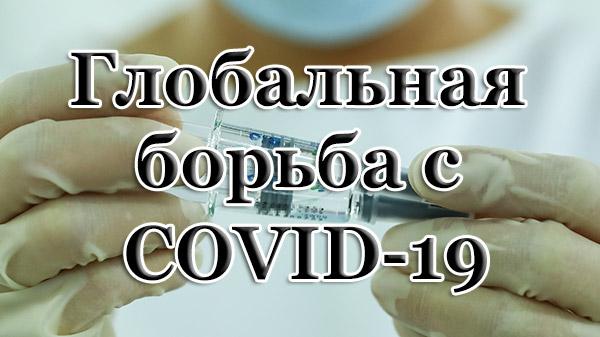 Глобальная борьба с COVID-19