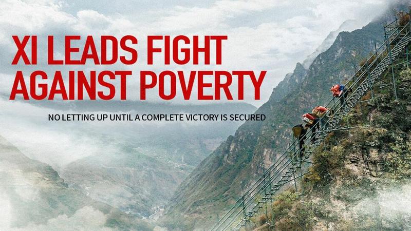 Си Цзиньпин ведет борьбу с бедностью