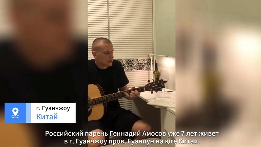 Российский парень, находившийся на карантине в Китае, использует музыку для выражения оптимизма