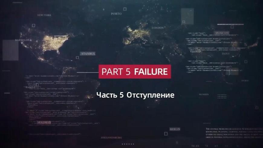 Самая долгая война /часть 5/
