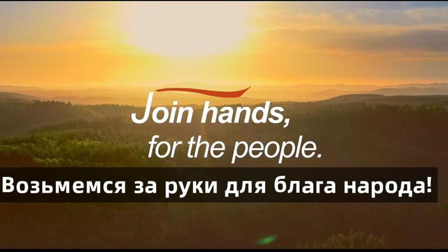 Возьмемся за руки для блага народа!