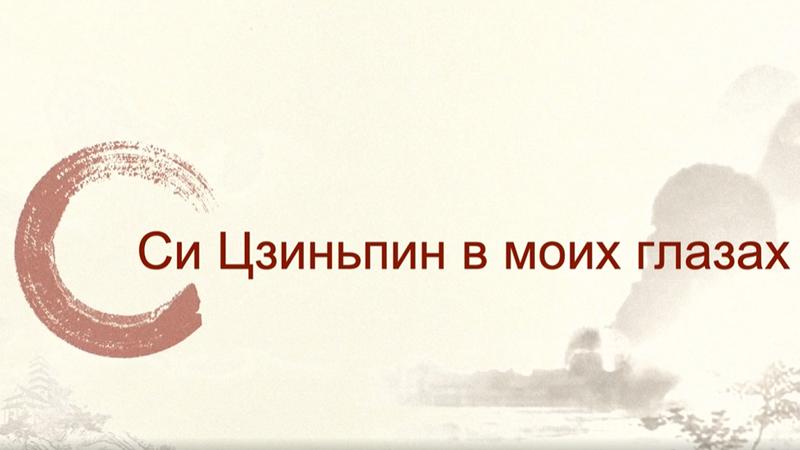 Ответственный лидер -- Си Цзиньпин в глазах российского синолога