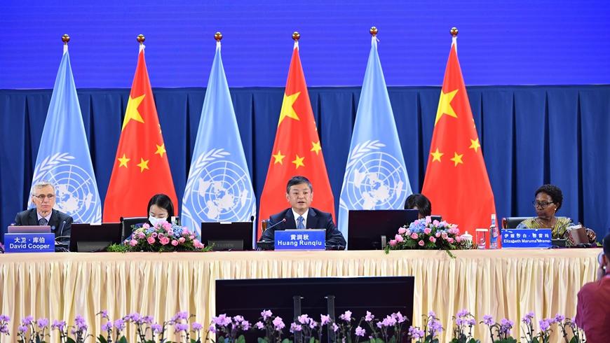 В Куньмине завершился сегмент высокого уровня первой части Конференции ООН по биоразнообразию 2020 года