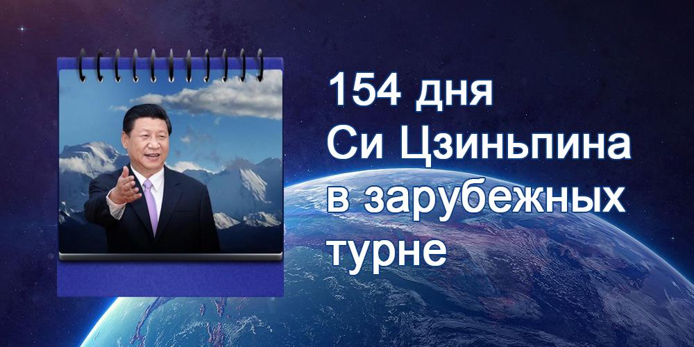 Видео: 154 дня Си Цзиньпина в зарубежных турне