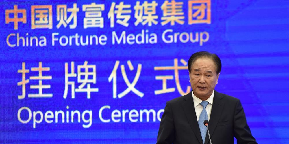 Официально создана China Fortune Media Group