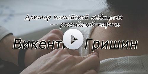 Доктор китайской медицины -- русский парень Викентий