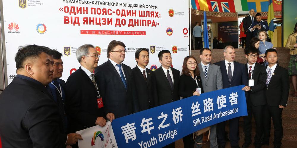 Китайско-украинский молодежный форум состоялся в Киеве
