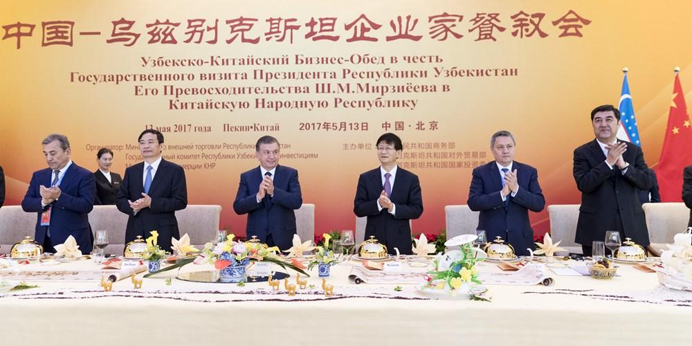Мэн Цзяньчжу вместе с президентом Узбекистана присутствовал на Китайско-узбекском деловом обеде