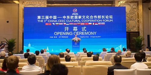 Китай и 16 стран Центральной и Восточной Европы обнародовали Ханчжоускую декларацию  о сотрудничестве в области культуры