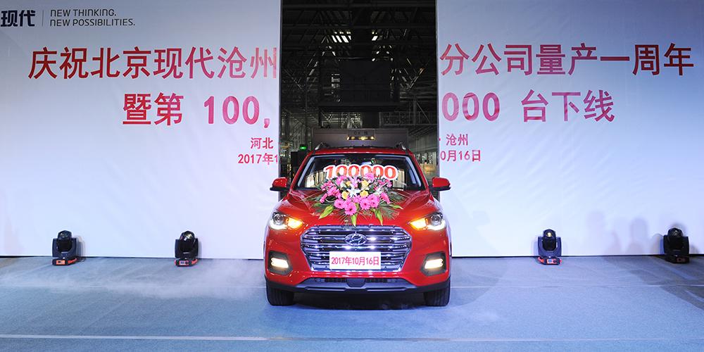На заводе компании Beijing Hyundai Motor в Цанчжоу собран 100-тысячный автомобиль