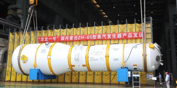 """Китай создал парогенератор к своему ядерному реактору """"Хуалун-1"""""""