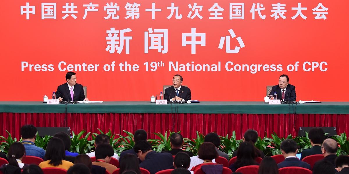 В пресс-центре 19-го съезда КПК проводится пресс-конференция