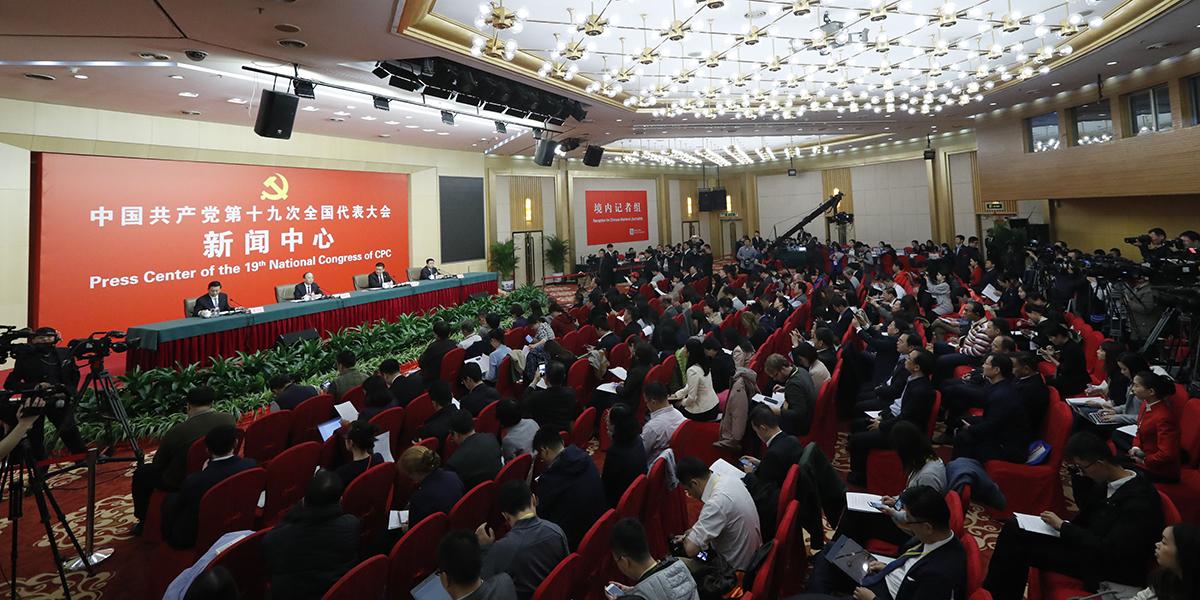 В пресс-центре 19-го съезда КПК состоялась пресс-конференция
