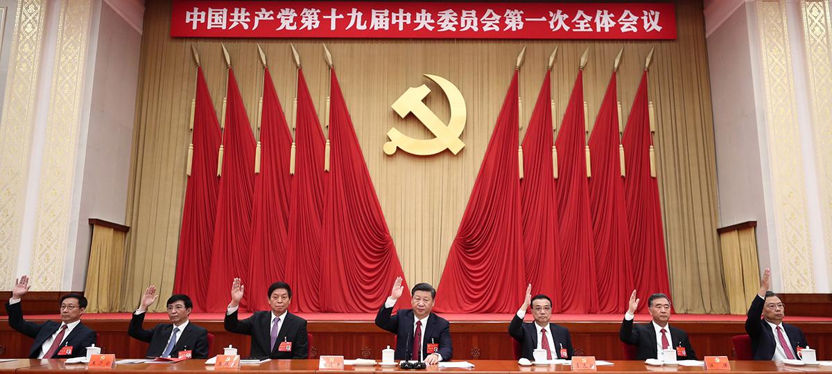 В Пекине состоялся первый пленум ЦК КПК 19-го созыва