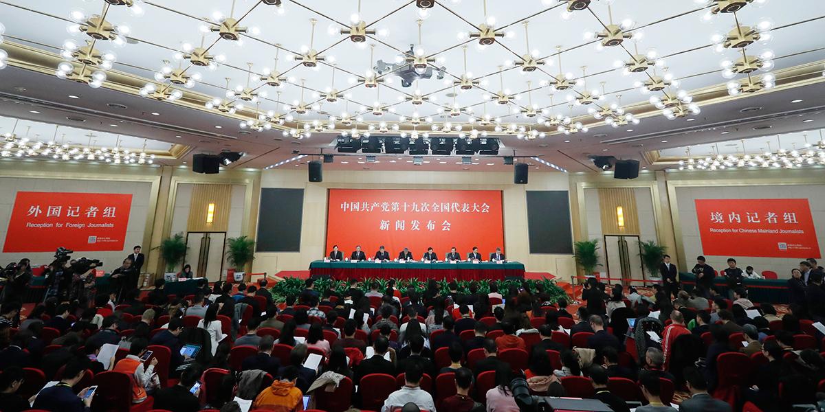 В Пекине началась специальная пресс-конференция по разъяснению доклада Си Цзиньпина к 19-му съезду КПК