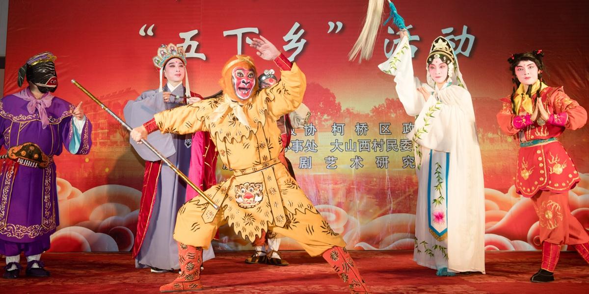 Традиционная китайская музыкальная драма шаоцзюй