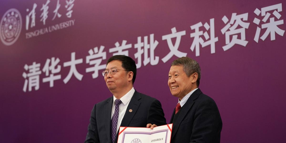 """В университете """"Цинхуа"""" вручены первые дипломы заслуженных профессоров гуманитарных наук"""