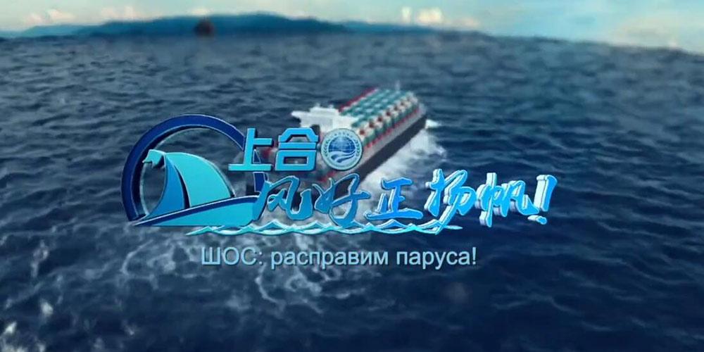 ШОС: расправим паруса!