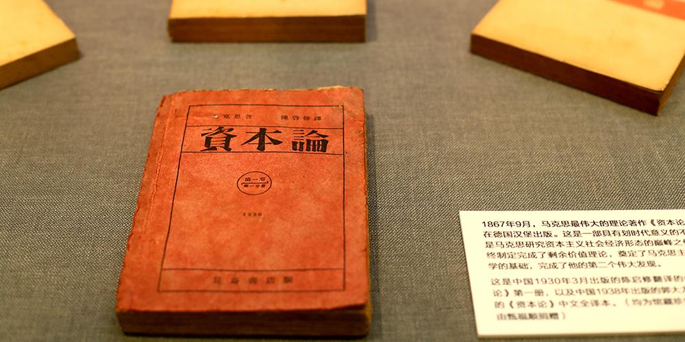 В Шанхае открылась выставка, посвященная раннему периоду распространения марксизма в Китае