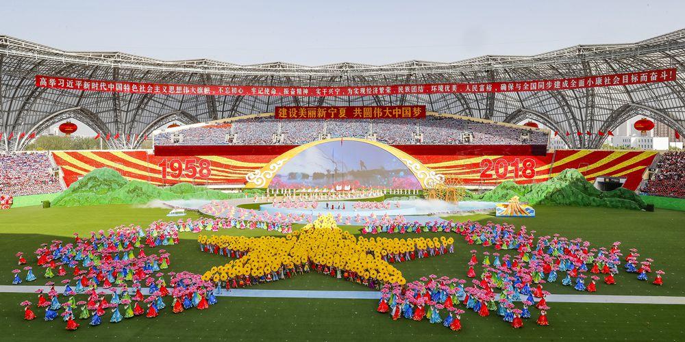 Празднование 60-летия основания Нинся-Хуэйского автономного района