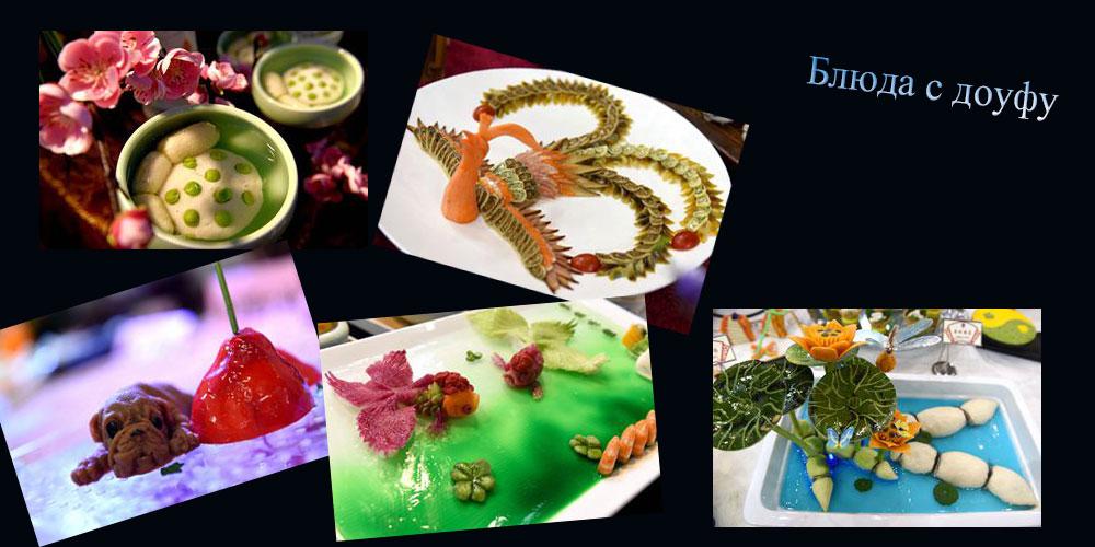 Конкурс по приготовлению блюд с доуфу в провинции Аньхой