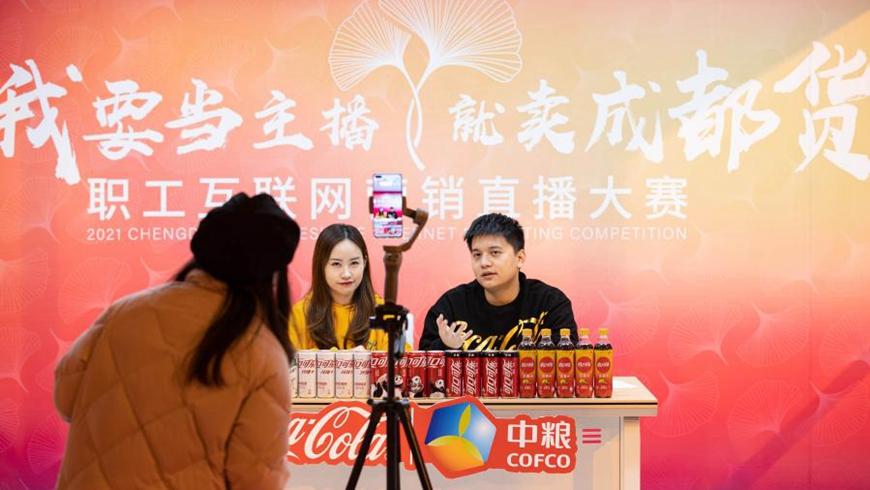 Конкурс онлайн-продаж новогодней продукции в Чэнду
