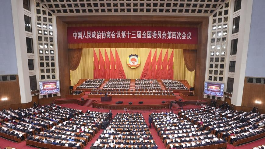 /Сессии ВСНП и ВК НПКСК/ В Пекине открылась 4-я сессия ВК НПКСК 13-го созыва