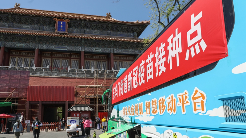 Вакцинация от коронавируса вблизи музея Гугун в Пекине
